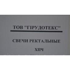 Свечи ХПЧ с чагой, хлорофилл-каротиноидным комплексом и маслом семян тыквы (10 шт)