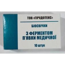 Свечи с экстрактом пиявки медицинской (10 шт)