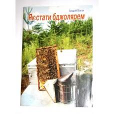 """Книга """"Як стати бджолярем"""""""