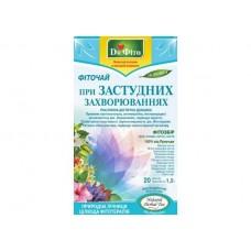 """Фиточай """"При простудных заболеваниях"""" (20 фильтр-пакетов)"""