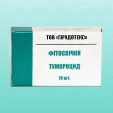 """Свечи противоопухолевые """"Тумороцид""""  (10 шт)"""